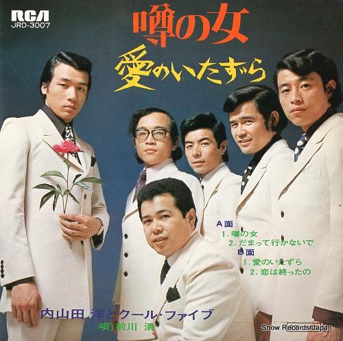 UCHIYAMADA, HIROSHI, AND COOL FIVE uwasa no onna / ai no itazura JRD-3007 - front cover