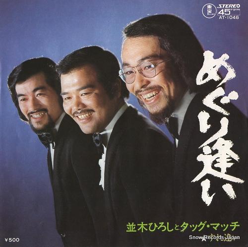 NAMIKI, HIROSHI, AND TAG MATCH meguriai AT-1046 - front cover