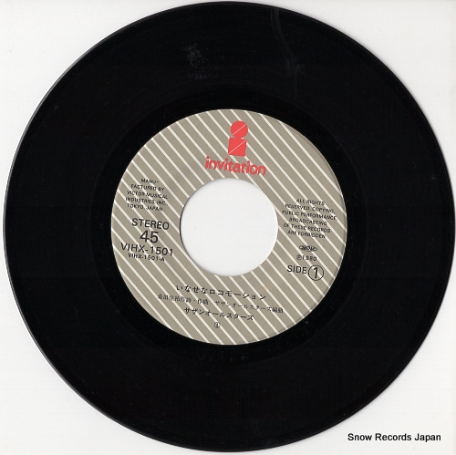 SOUTHERN ALL STARS inase na locomotion VIHX-1501 - disc
