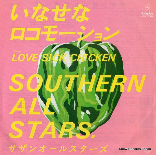 SOUTHERN ALL STARS inase na locomotion VIHX-1501 - front cover