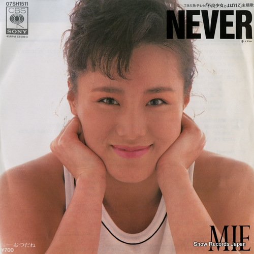 MIE never 07SH1511 - front cover