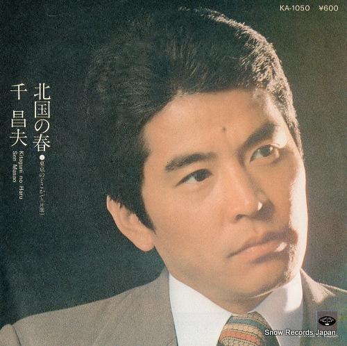SEN MASAO - kitaguni no haru - 7'' 1枚