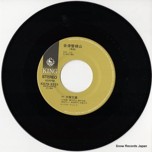 OTSUKA, FUMIO aidu bandaisan K07S-5231 - disc