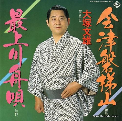 OTSUKA, FUMIO aidu bandaisan K07S-5231 - front cover