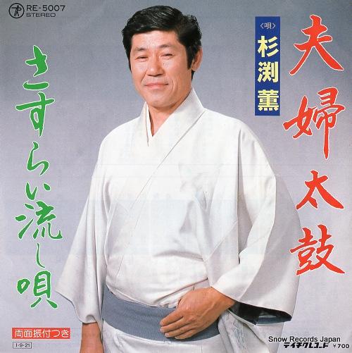 SUGIBUCHI, KAORU fufu daiko RE-5007 - front cover