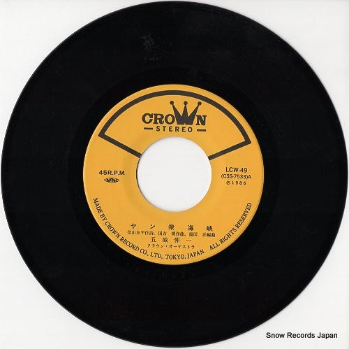 GOJO, SHINICHI yan shu kaikyo LCW-49 - disc