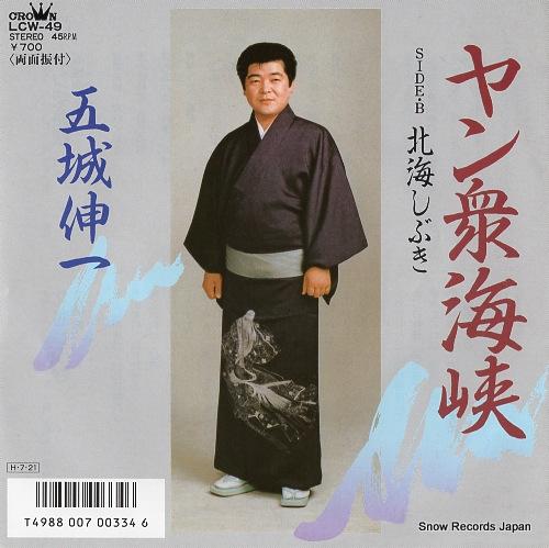 GOJO, SHINICHI yan shu kaikyo LCW-49 - front cover