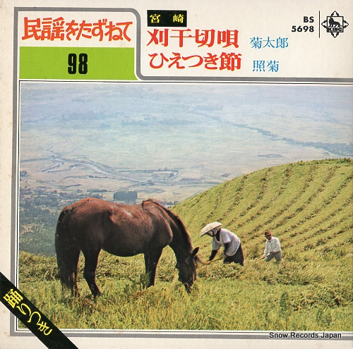 KIKUTARO kariboshi kiriuta BS-5698 - front cover