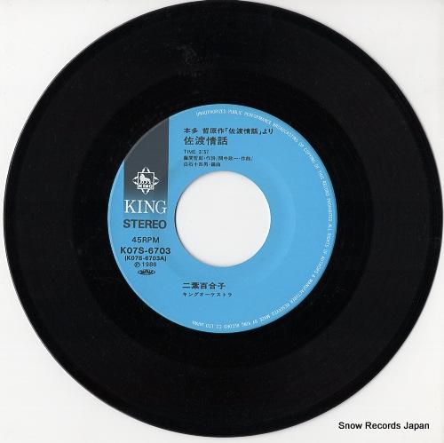 FUTABA, YURIKO sado jowa K07S-6703 - disc