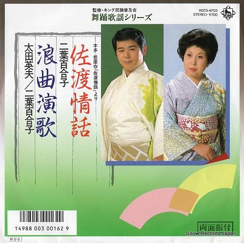 FUTABA, YURIKO sado jowa K07S-6703 - front cover