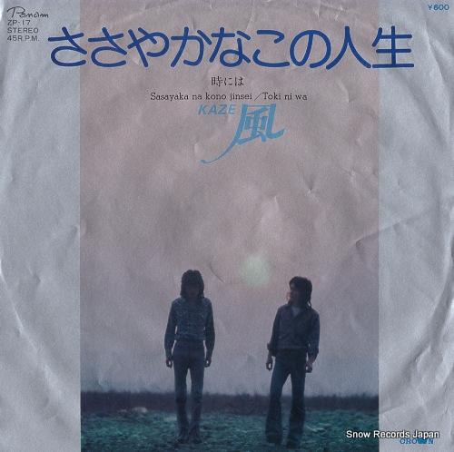 KAZE sasayaka na kono jinsei ZP-17 - front cover