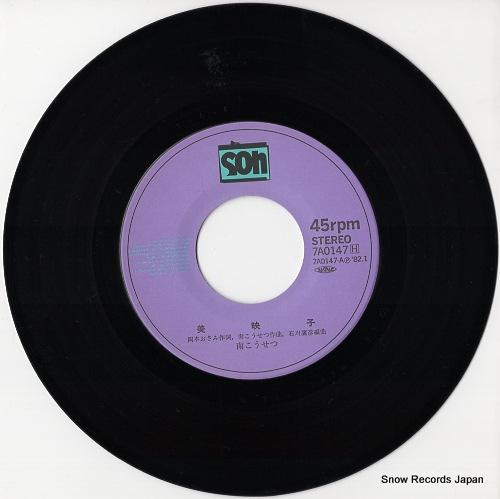 MINAMI, KOSETSU mieko 7A0147 - disc