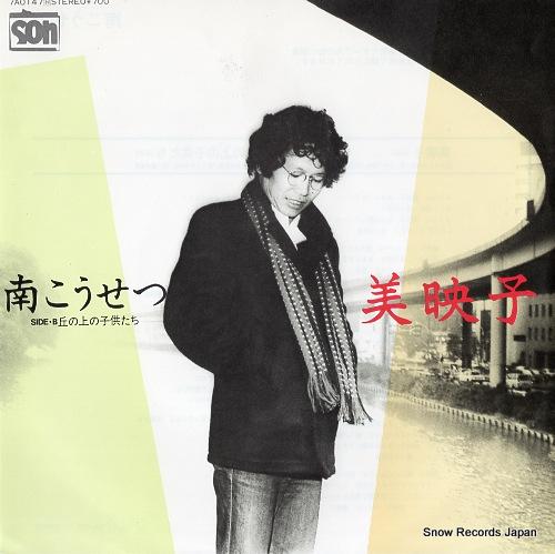 MINAMI, KOSETSU mieko 7A0147 - front cover