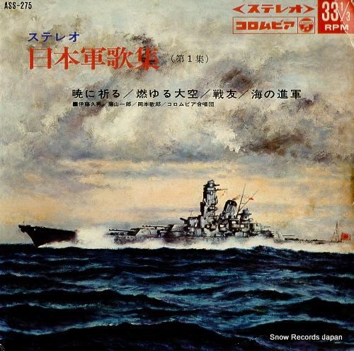 コロムビア・オーケストラ 日本軍歌集(第一集) ASS-275