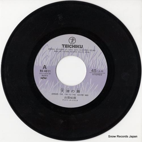 IZUMO, SHOSEN amatsu no mai RS-4611 - disc
