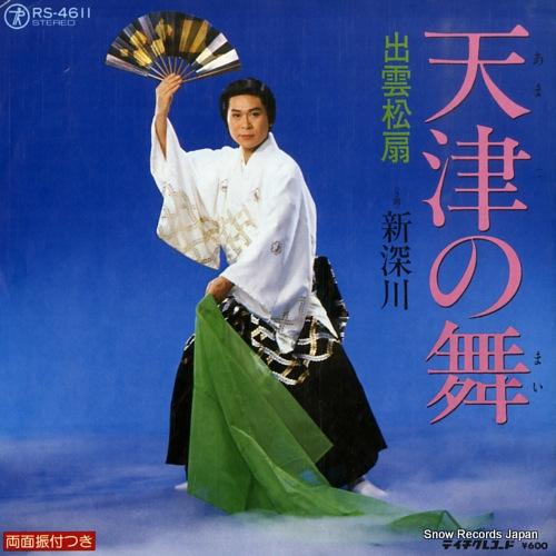 IZUMO, SHOSEN amatsu no mai RS-4611 - front cover