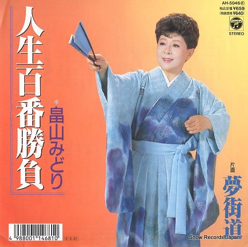 HATAKEYAMA, MIDORI jinsei hyakuban shobu AH-5046 - front cover
