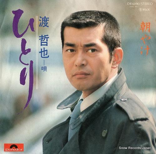 WATARI, TETSUYA hitori DR6090 - front cover