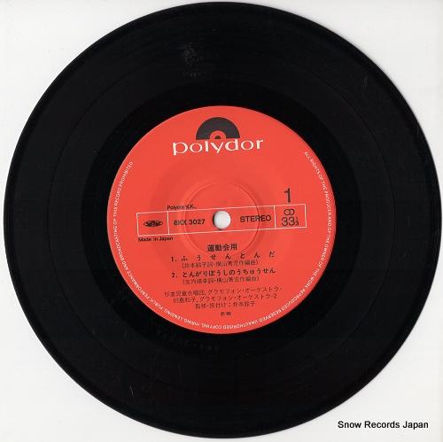 V/A undokai yo fusen tonda 8KX3027 - disc