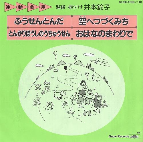 V/A undokai yo fusen tonda 8KX3027 - front cover