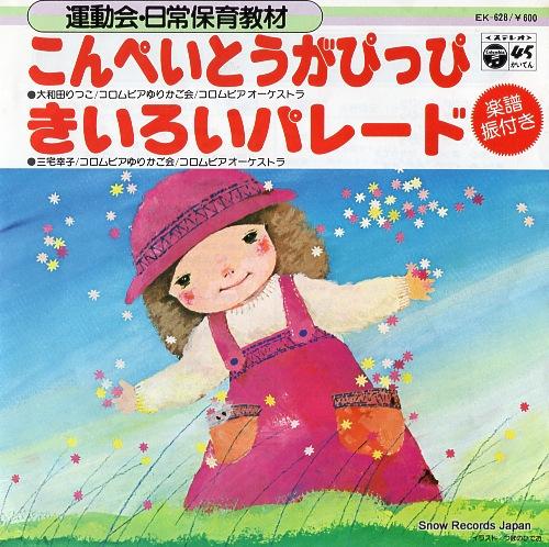 OHWADA, RITSUKO konpeito ga pippi EK-628 - front cover