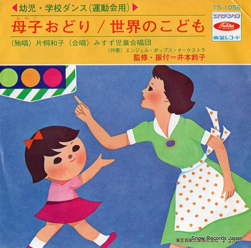 MISUZU JIDO GASSHODAN oyako odori TS-1056 - front cover