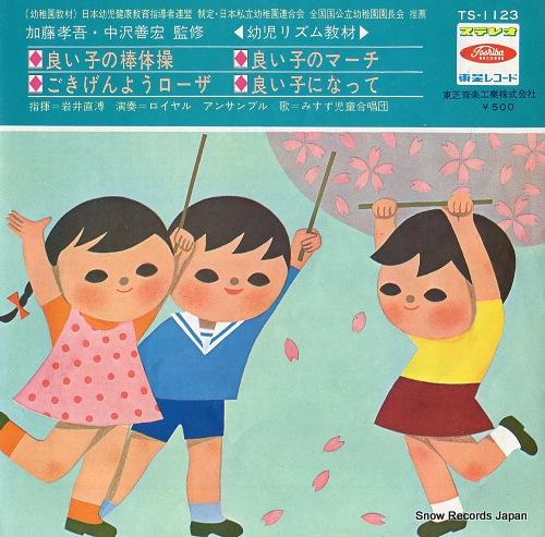V/A yoiko no bo taiso TS-1123 - front cover