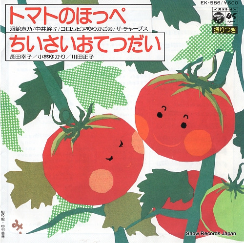 NUMADATE, SHINO, AND MIKIKO NAKAI tomato no hoppe EK-586 - front cover