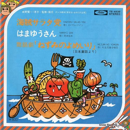 V/A kaizoku sarada to TS-4838 - front cover