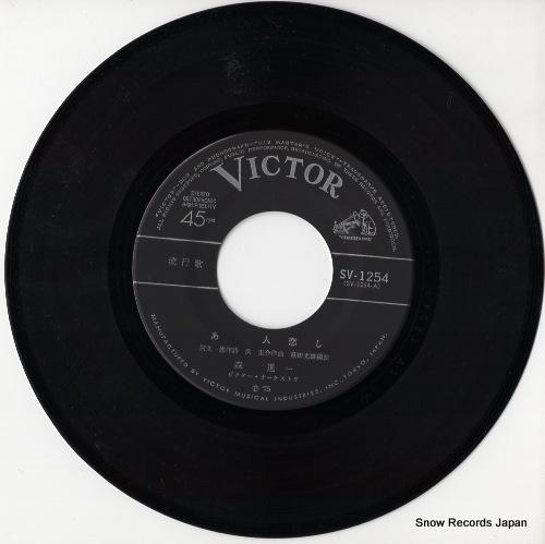 MORI, SHINICHI aa hito koishi SV-1254 - disc