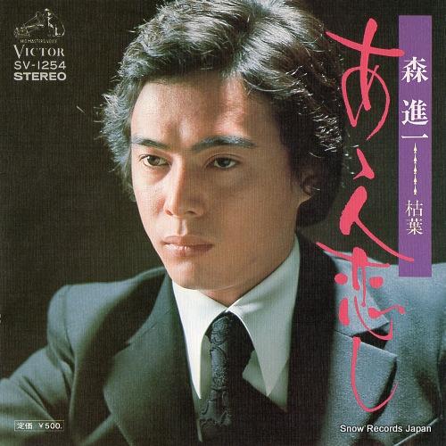 MORI, SHINICHI aa hito koishi SV-1254 - front cover