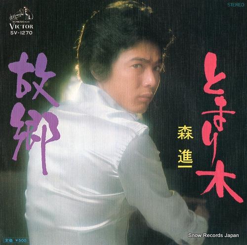 MORI, SHINICHI kokyo SV-1270 - front cover