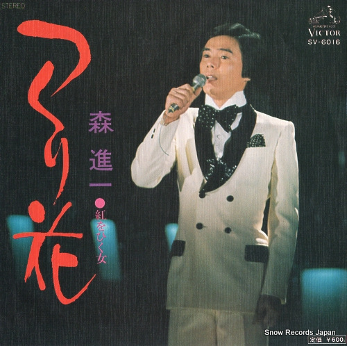 MORI, SHINICHI tsukuri bana SV-6016 - front cover