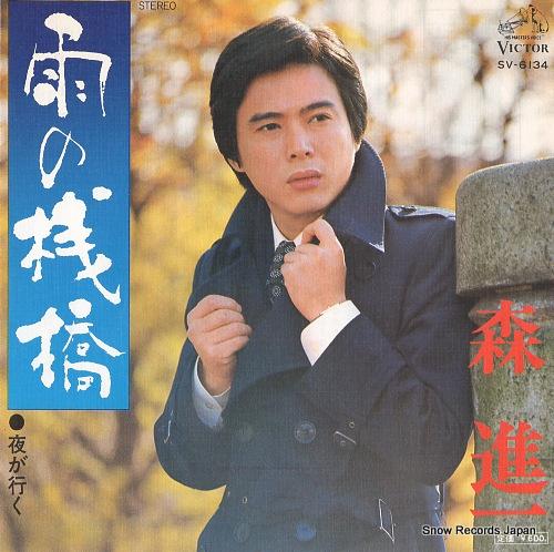 MORI, SHINICHI ame no sanbashi SV-6134 - front cover