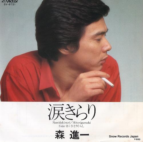 MORI, SHINICHI namida kirari SV-6721 - front cover