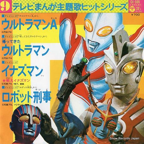 V/A テレビまんが主題歌ヒットシリーズ9 CH-509