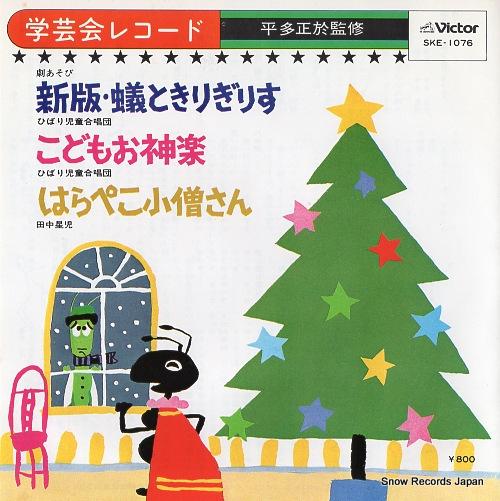 HIBARI JIDO GASSHODAN shinban ari to kirigirisu SKE-1076 - front cover