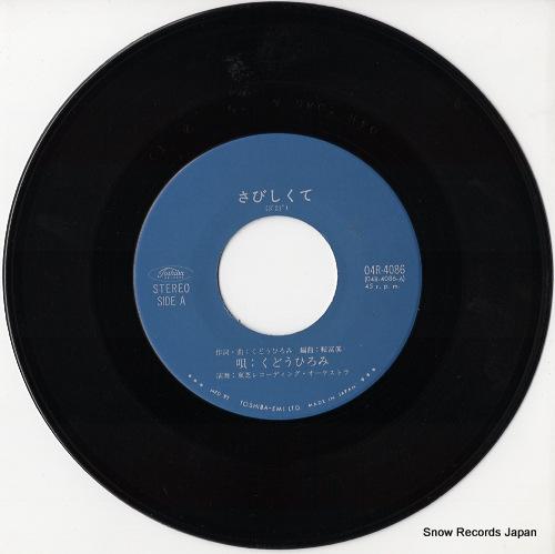 KUDO, HIROMI sabishikute 04R-4086 - disc