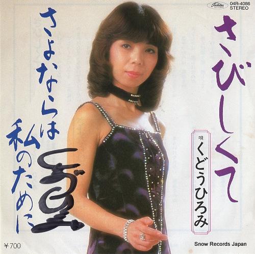 KUDO, HIROMI sabishikute 04R-4086 - front cover