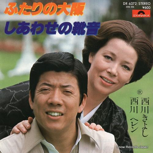 NISHIKAWA, KIYOSHI, AND HELEN NISHIKAWA futari no osaka DR6372 - front cover