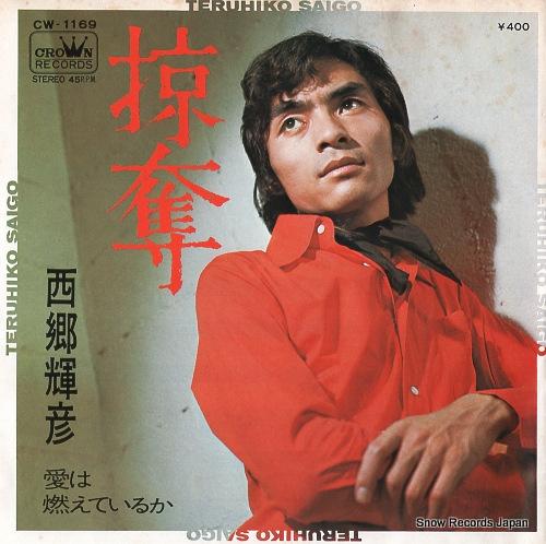 SAIGO, TERUHIKO ryakudatsu CW-1169 - front cover