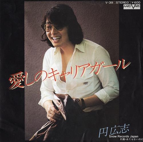MADOKA, HIROSHI itoshi no career girl V-39 - front cover
