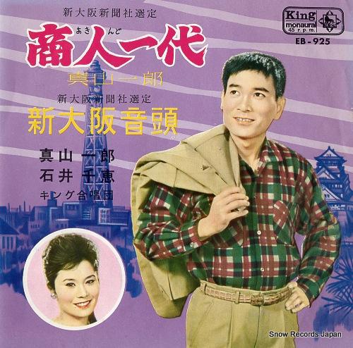 MAYAMA, ICHIRO akindo ichidai EB-925 - front cover