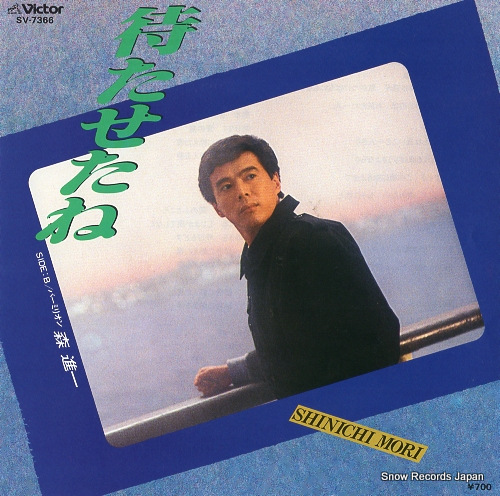 MORI, SHINICHI matasetane SV-7366 - front cover