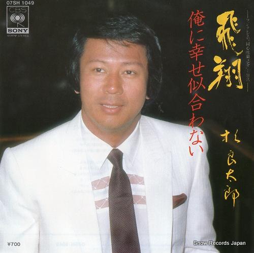 SUGI, RYOTARO hisho 07SH1049 - front cover