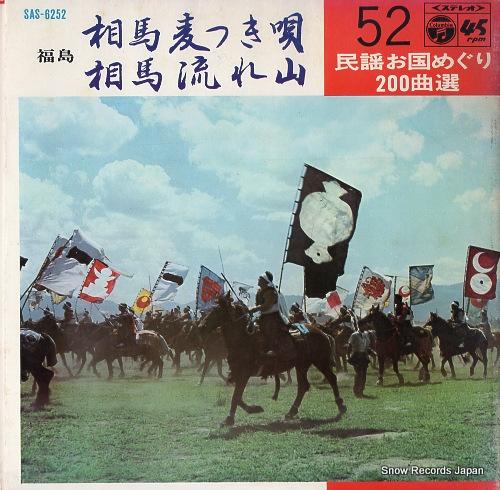 SUGIMOTO, YOSHIO soma mugitsukiuta SAS-6252 - front cover