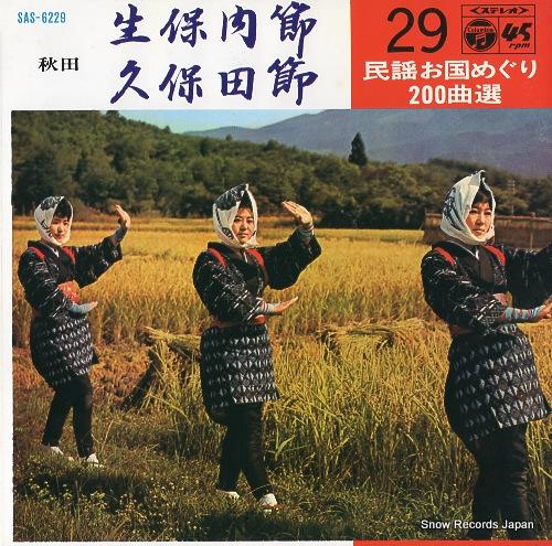 SASAKI, CHIEKO obonai bushi SAS-6229 - front cover