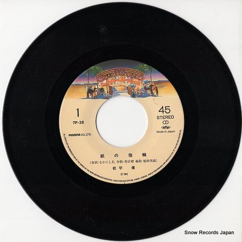 MATSUDAIRA, KEN kami no yubiwa 7P-28 - disc