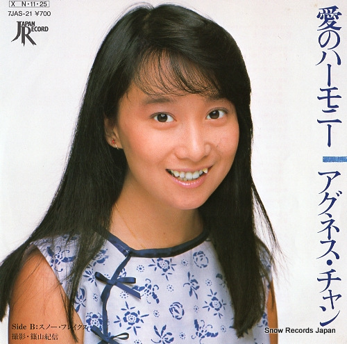 アグネス・チャン 愛のハーモニー 7JAS-21