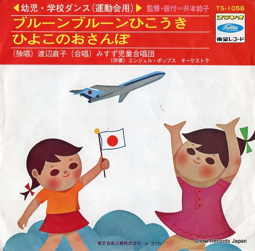 MISUZU JIDO GASSHODAN brun brun hikoki TS-1058 - front cover